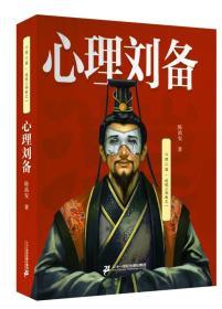 【正版书籍】陈禹安心理说史系列.心理三国.逆境三部曲之一:心理刘备