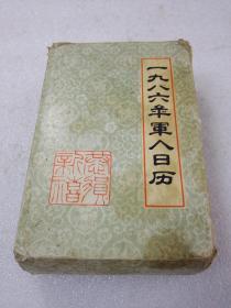 《1986年军人日历》稀少!军事学院出版社 1985年1版1印 平装1函4册全