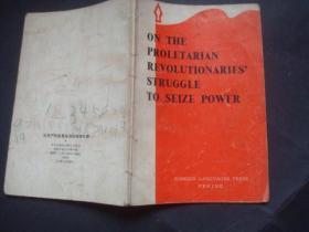 论无产阶级革命派的夺权斗争 英文版