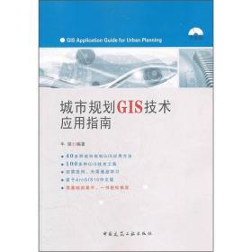 城市规划GIS技术应用指南 朱强 9787112137817