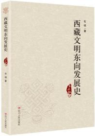 西藏文明东向发展史