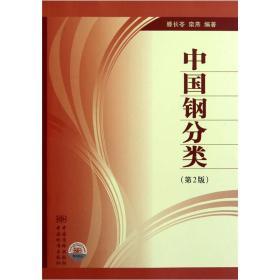 中国钢分类-(第2版)