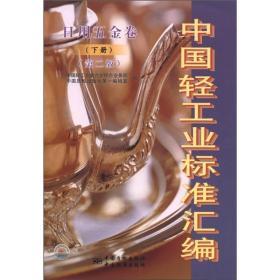 正版】中国轻工业标准汇编:日用五金卷[ 下册]