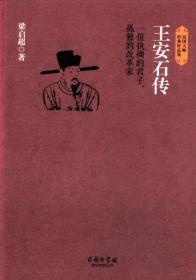 民国大师经典作品集·一位执拗的君子,孤独的改革家:王安石传