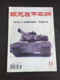 坦克装甲车辆  1996 年 11 期