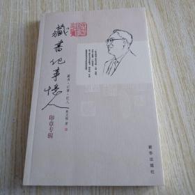 藏书记事忆人:印章专辑(熊光楷签名)