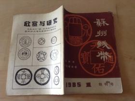 苏州钱币1985-1创刊号
