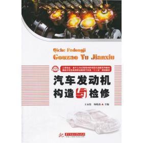 汽车发动机构造与检修(王永伦)