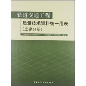 轨道交通工程质量技术资料统一用表(土建分册)