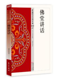中国佛学名著精选白话版:佛堂讲话