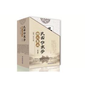 民国伤寒学精义集成(全7册)