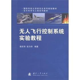 国防科技大学研究生系列规划教材·空天科学与工程系列教材:无人飞行控制系统实验教程