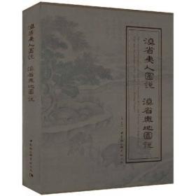 滇省夷人图说 滇省与地图说