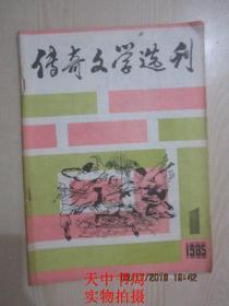 【创刊号】传奇文学学刊 1985年总第一期