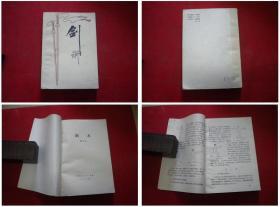 《剑术》,32开蔡龙云著,江西1983.7出版,5589号,图书