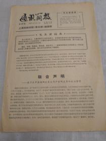 文革小报:通讯简报·1967年4月1日第49期上海戏剧学院《革命楼》编辑部