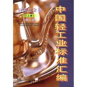 正版】中国轻工业标准汇编[ 日用五金卷 上册]