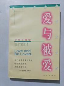 爱与被爱(少女心理学)