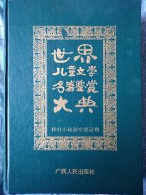 世界儿童文学名著鉴赏大典(科幻小说科学童话卷)