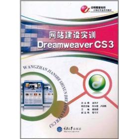 中等职业教育计算机专业系列教材:网站建设实训Dreamweaver CS3