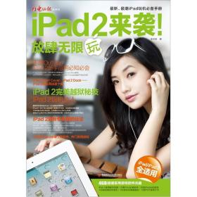 iPad 2来袭!放肆无限玩