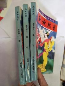 武侠小说:玉女煞星 上中下