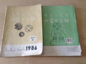 内蒙古金融 1986钱币壹 1985钱币增刊 两本合售