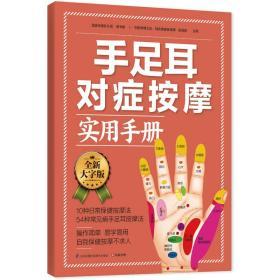 手足耳对症按摩实用手册