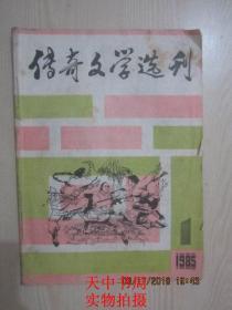 【创刊号】传奇文学学刊 1985年 总第一期
