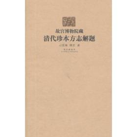 故宫博物院藏清代珍本方志解题