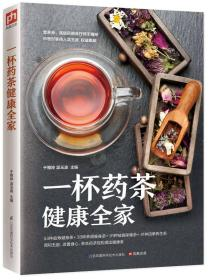 《一杯药茶健康全家》