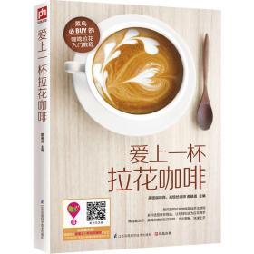 Fall in Love with Latte Art:高级咖啡师权威之作,精选最流行、最具创意的拉花咖啡,涵盖年轻人最爱的人物、动物、花鸟等,利用意式浓缩咖啡、绵密的奶泡、拉花环制作出精美的咖啡艺术品,畅享视觉、味觉的更高体验