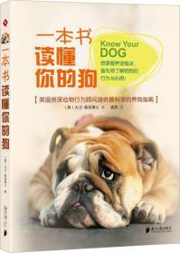一本书读懂你的狗