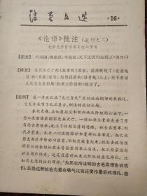 活页文选(16)《论语》批注(选刊之二)