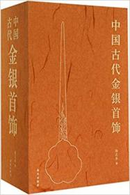 中国古代金银首饰:(全三册)