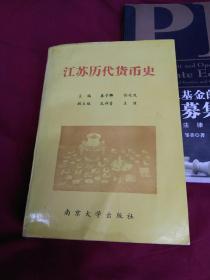 江苏历代货币史【1992年12月一版一印3000册】