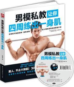 男模私教让你四周练出一身肌:男人,附赠超高清典藏版DVD教程【未拆封】