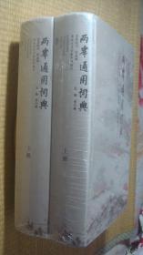 两岸通用词典(套装上下册)【全新未拆封】