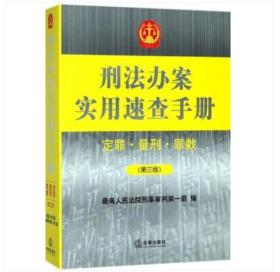 刑法办案实用速查手册:定罪.量刑.罪数(第3版)-法律出版社