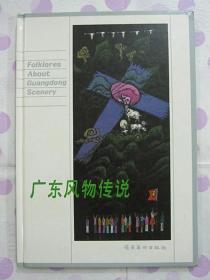 正品 岭南美术出版社 连环画 广东风物传说 16开精装 卢延光