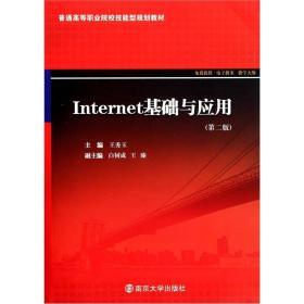 普通高等职业院校技能型规划教材:Internet基础与应用(第2版)