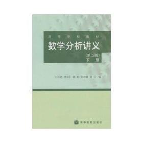 数学分析讲义(第5版)(下册)刘玉琏