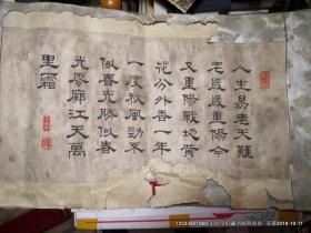 1970年毛主席诗词隶书作品两幅,品如图,