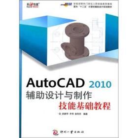 AutoCAD 2010 辅助设计与制作技能基础教程