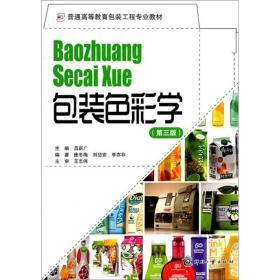 二手包装色彩学第三3版吕新广印刷工业出版社9787514200935