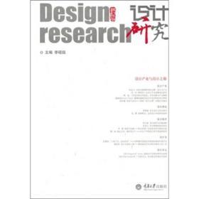 设计研究:设计产业与设计之都