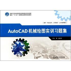 AutoCAD 机械绘图实训习题集