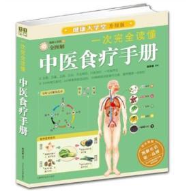 一次完全读懂中医食疗手册