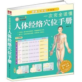一次完全读懂人体经络穴位手册 9787530868232