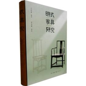 明式家具研究一版一印